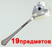 Мельхиоровый набор с серебряным покрытием