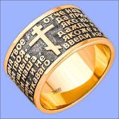 Золотые православные кольца