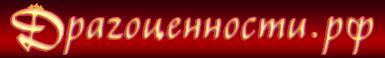 интернет-магазин ДРАГОЦЕННОСТИ.РФ | СКЛАД-109147, г.Москва, Марксистская, д.34, кор.4
